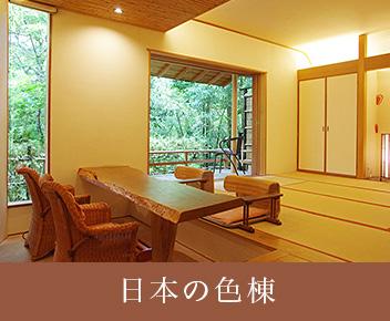 日本の色棟:詳しく見る