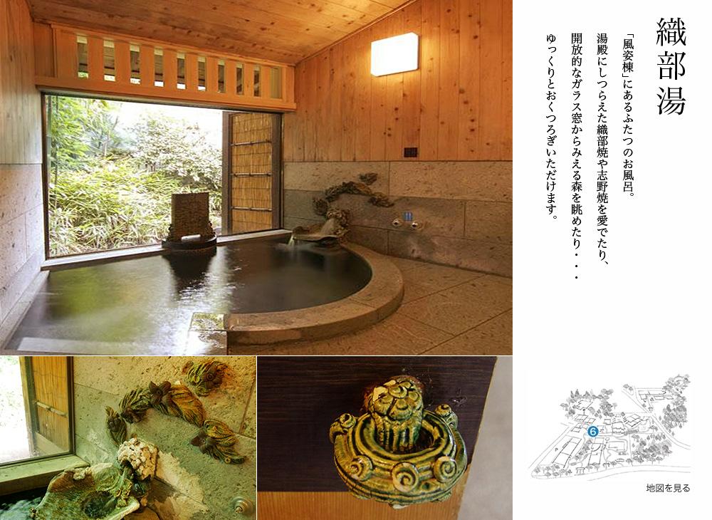 「風姿棟」にあるふたつのお風呂。随所に焼き物をあしらった湯殿です。