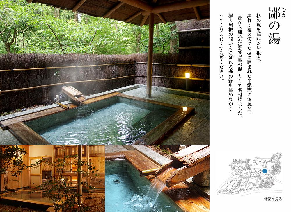 【鄙の湯】杉の皮を葺いた屋根と、黒竹の穂を使った塀に囲まれた半露天のお風呂。「都から離れた鄙なる地の湯」として名付けました。塀と屋根の間からこぼれる森の緑を眺めながらゆっくりとおくつろぎください。