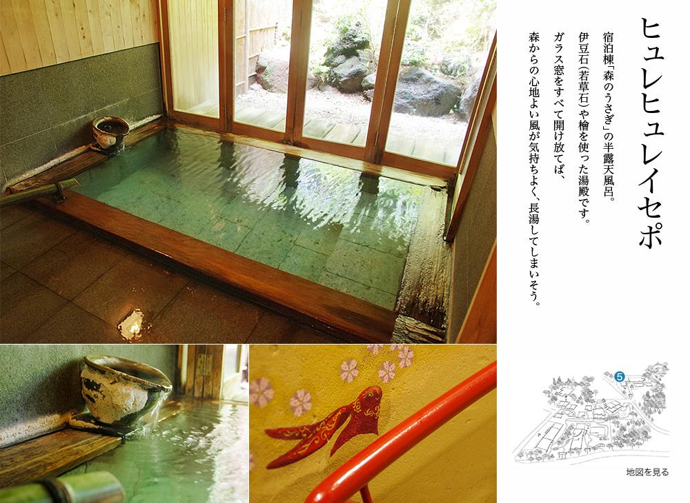 「森のうさぎ棟」にある半露天風呂。伊豆石や檜をつかった湯殿です。